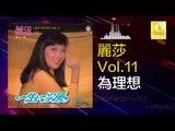 麗莎 Li Sha - 為理想 Wei Li Xiang (Original Music Audio)