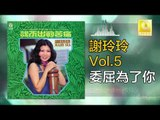 謝玲玲 Mary Xie -  委屈為了你 Wei Qu Wei Le Ni (Original Music Audio)