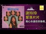 謝玲玲 Mary Xie -  我心永遠在你身旁 Wo Xin Yong Yuan Zai Ni Shen Pang (Original Music Audio)