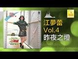 江夢蕾 Elaine Kang -  昨夜之燈 Zuo Ye Zhi Deng (Original Music Audio)
