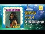 謝玲玲 Mary Xie -  不要問為什麼 Bu Yao Wen Wei Shen Me (Original Music Audio)