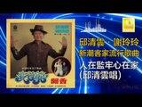 邱清雲 Chew Chin Yuin - 人在監牢心在家 Ren Zai Jian Lao Xin Zai Jia (Original Music Audio)
