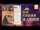 姚煒 Yao Wei - 迷人的微笑 Mi Ren De Wei Xiao (Original Music Audio)