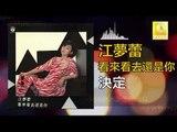 江夢蕾 Elaine Kang -  決定 Jue Ding (Original Music Audio)