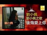 劉小佩 Liu Xiao Pei - 後悔愛上你 Hou Hui Ai Shang Ni (Original Music Audio)