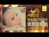 冉肖玲 Ran Xiao Ling - 愛我愛到底 Ai Woi Ai Dao Di (Original Music Audio)