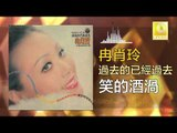 冉肖玲 Ran Xiao Ling - 笑的酒渦 Xiao De Jiu Wo (Original Music Audio)