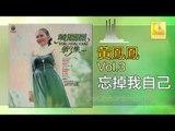 黃鳳鳳 Wong Foong Foong - 忘掉我自己 Wang Diao Wo Zi Ji (Original Music Audio)