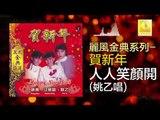 姚乙 Yao Yi - 人人笑顏開 Ren Ren Xiao Yan Kai (Original Music Audio)