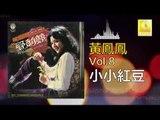 黃鳳鳳 Wong Foong Foong  -  小小紅豆 Xiao Xiao Hong Dou (Original Music Audio)
