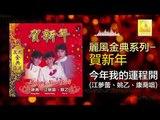 康喬 江夢蕾 姚乙 Kang Qiao Elaine Kang Yao Yi - 今年我的運程開 Jin Nian Wo De Yun Cheng Kai (Original Music Audio)