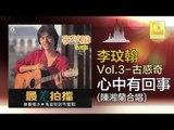 李玟翰 陳湘蘭 Elmo Lee Chen Xiang Lan - 心中有回事 Xin Zhong You Hui Shi (Original Music Audio)