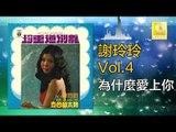 謝玲玲 Mary Xie -  為什麼愛上你 Wei Shen Me Ai Shang Ni (Original Music Audio)