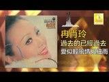 冉肖玲 Ran Xiao Ling - 愛似輕風情似細雨 Ai Si Qing Feng Qing Si Xi Yu (Original Music Audio)