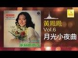 黃鳳鳳 Wong Foong Foong  -  月光小夜曲 Yue Guang Xiao Ye Qu (Original Music Audio)
