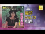 麗莎 Li Sha -   挑逗 Tiao Dou (Original Music Audio)