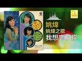 姚煒 Yao Wei - 我想忘了你 Wo Xiang Wang Le Ni (Original Music Audio)