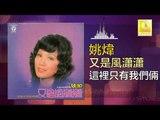 姚煒 Yao Wei - 這裡只有我們倆 Zhe Li Zhi You Wo Men Liang (Original Music Audio)