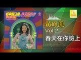 黃鳳鳳 Wong Foong Foong  -  春天在你臉上 Chun Tian Zai Ni Lian Shang (Original Music Audio)