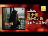 劉小佩 Liu Xiao Pei -  沒有別人只有你 Mei You Bie Ren Zhi You Ni (Original Music Audio)
