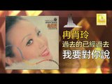 冉肖玲 Ran Xiao Ling - 我要對你說 Wo Yao Dui Ni Shuo (Original Music Audio)