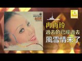 冉肖玲 Ran Xiao Ling - 風雪情未了 Feng Xue Qing Wei Liao (Original Music Audio)