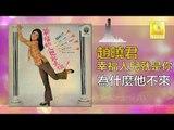 趙曉君 Zhao Xiao Jun - 為什麼他不來 Wei Shen Me Ta Bu Lai (Original Music Audio)