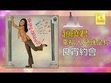 趙曉君 Zhao Xiao Jun - 良宵約會 Liang Xiao Yue Hui (Original Music Audio)