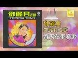 邓丽君 Teresa Teng -  春天在車廂裏 Chun Tian Zai Che Xiang Li (Original Music Audio)