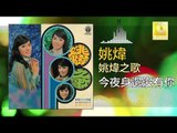 姚煒 Yao Wei -  今夜身邊沒有你 Jin Ye Shen Bian Mei You Ni (Original Music Audio)