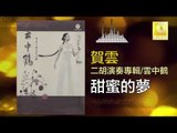 賀雲 He Yun - 甜蜜的夢 Tian Mei De Meng (Original Music Audio)