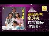 李鍾情 Li Zhong Qing -  昨夜星辰 Zuo Ye Xing Chen (Original Music Audio)