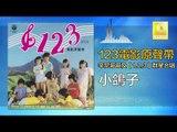辛尼哥哥 童星 Xin Ni Ge Ge Tong Xing - 小鴿子 Xiao Ge Zi Original Music Audio)