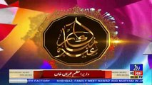 Roze Eid Special Transmission  – 23rd August 2018