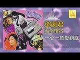 鄧麗君 Teresa Teng -   一心一意愛到底 Yi Xin Yi Yi Ai Dao Di (Original Music Audio)