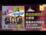 譚炳文 李香琴 Tam Bing Wen Li Xiang Qin - 撞著神女與顛婆 Zhuang Zhe Shen Nv Yu Dian Po (Original Music Audio)