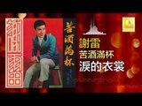 謝雷 Xie Lei - 淚的衣裳 Lei De Yi Shang (Original Music Audio)