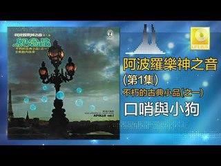 阿波羅 Apollo  - 口哨與小狗 Kou Shao Yu Xiao Gou  (Original Music Audio)