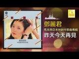 邓丽君 Teresa Teng -  昨天今天再見 Zuo Tian Jin Tian Zai Jian (Original Music Audio)