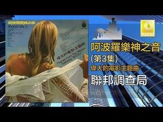 阿波羅 Apollo  - 聯邦調查局 Lian Bang Diao Cha Ju (Original Music Audio)