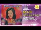 楊小萍 Yang Xiao Ping - 祝你順風 Zhu Ni Shun Feng (Original Music Audio)