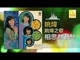 姚煒 Yao Wei - 相思為君愁 Xiang Si Wei Jun Chou (Original Music Audio)