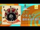 金澎 Jin Peng -  這里只有我們倆 Zhe Li Zhi You Wo Men Liang (Original Music Audio)