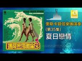 奧斯卡 Oscar -   夏日戀情 Xia Ri Lian Qing (Original Music Audio)