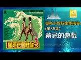 奧斯卡 Oscar -   禁忌的遊戲 Jin Ji De You Xi (Original Music Audio)