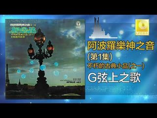 阿波羅 Apollo  -  G弦上之歌 G Xian Shang Zhi Ge (Original Music Audio)
