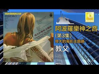 阿波羅 Apollo  - 教父 Jiao Fu (Original Music Audio)