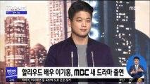 [투데이 연예톡톡] 할리우드 배우 이기홍, MBC 새 드라마 출연