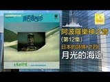 阿波羅 Apollo  - 月光的海邊 Yue Guang De Hai Bian (Original Music Audio)