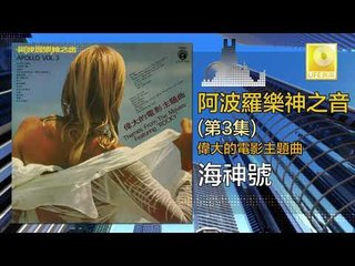 阿波羅 Apollo  - 海神號 Hai Shen Hao (Original Music Audio)